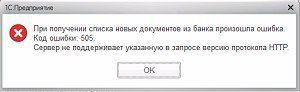 ошибка директ банк 1с при подключении тинькофф