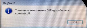 регистрация библиотеки comcntr.dll