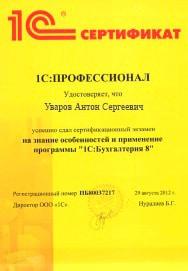 сертификат 1С Профессионал Бухгалтерия