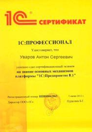 сертификат 1С Профессионал Платформа