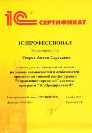сертификат 1С Профессионал Управление Торговлей