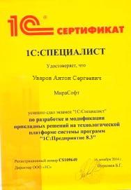 сертификат 1С Специалист Платформа