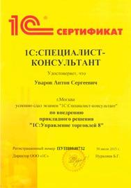 сертификат 1с специалист консультант УТ