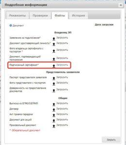 сертификат 1с прикрепить документы