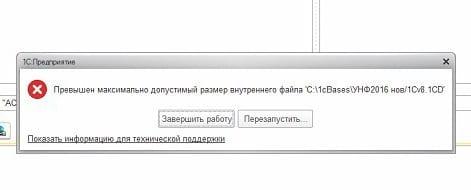 Превышен максимальный размер внутреннего файла