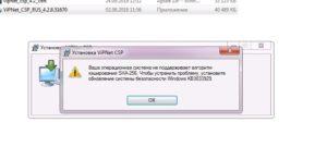 Не устанавливается обновление KB3033929