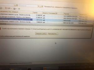 Ошибка при выполнении файловой операции RuntimeCacheVersions